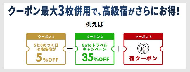 STEP2:次に併用クーポンを集める 温泉宿・高級宿5%オフクーポン(5と0のつく日)2