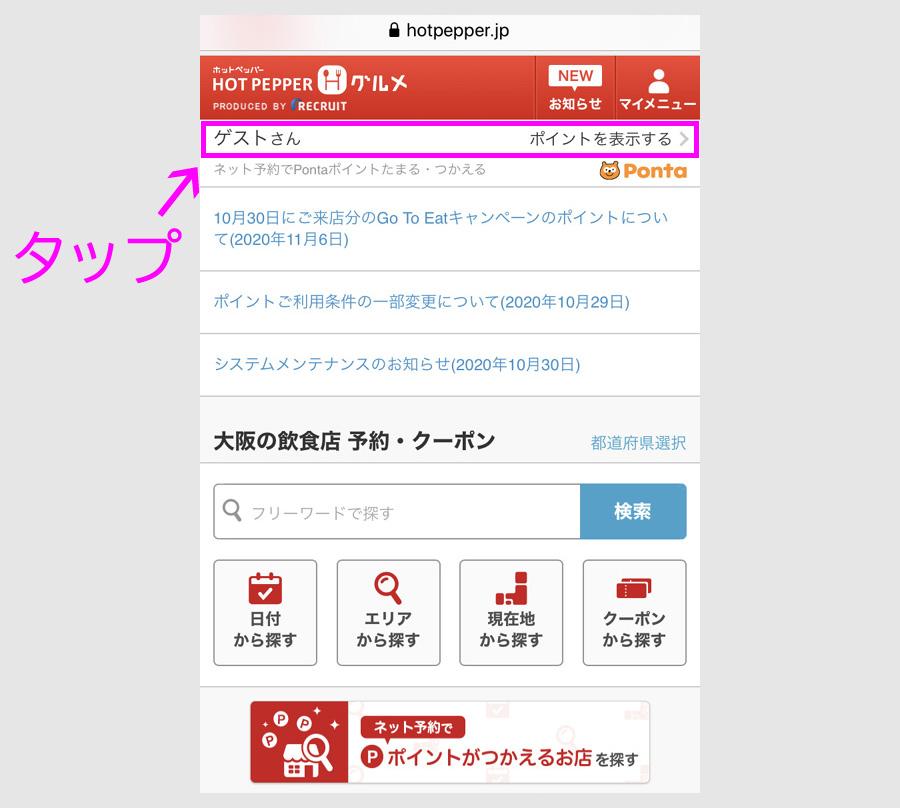STEP1:ホットペッパーへのアクセスと会員登録1