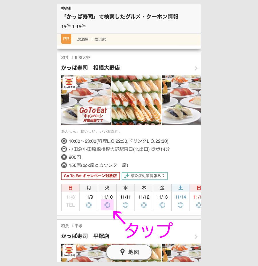 STEP2:ログインして予約するかっぱ寿司を探す4