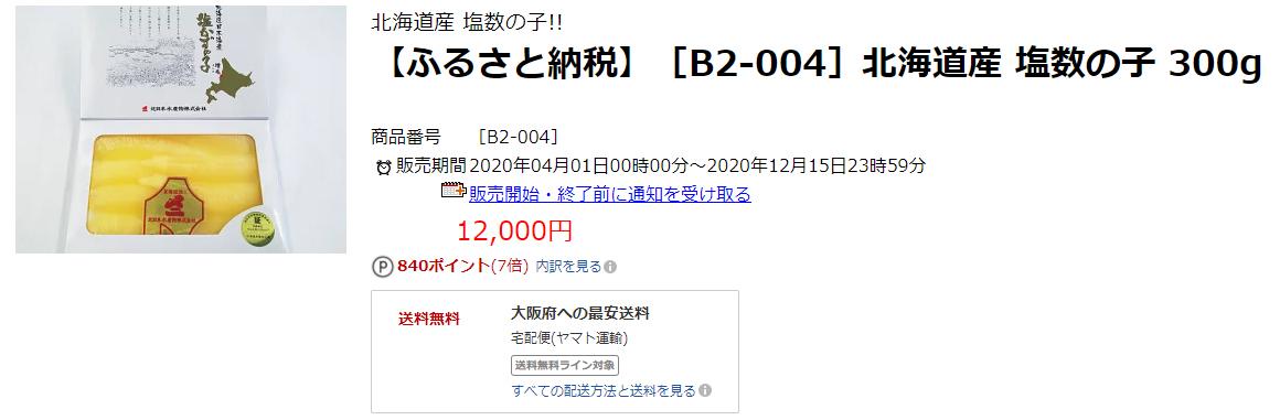 f:id:nobujirou:20201123112845j:plain