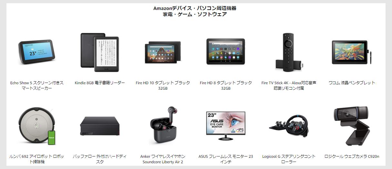 現在セールになってるAmazonデバイスのラインナップ