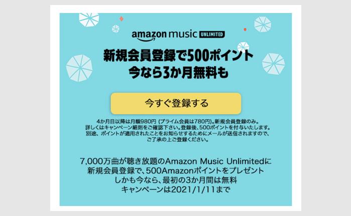 Amazon.co.jp: Amazon Music Unlimited 新規登録で3ヶ月無料と500ポイント
