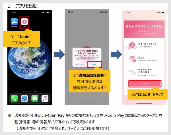ステップ2:アプリのインストール1
