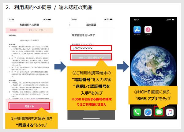 ステップ2:アプリのインストール2