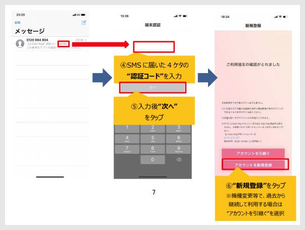 ステップ2:アプリのインストール3