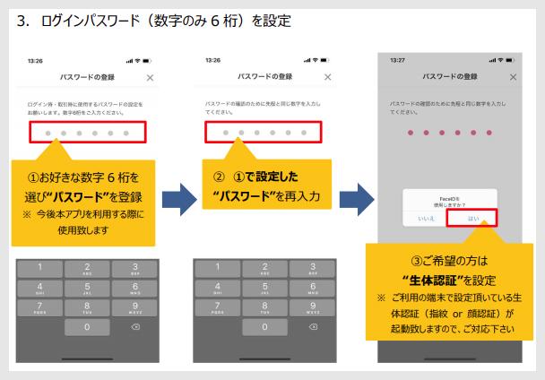 ステップ2:アプリのインストール4