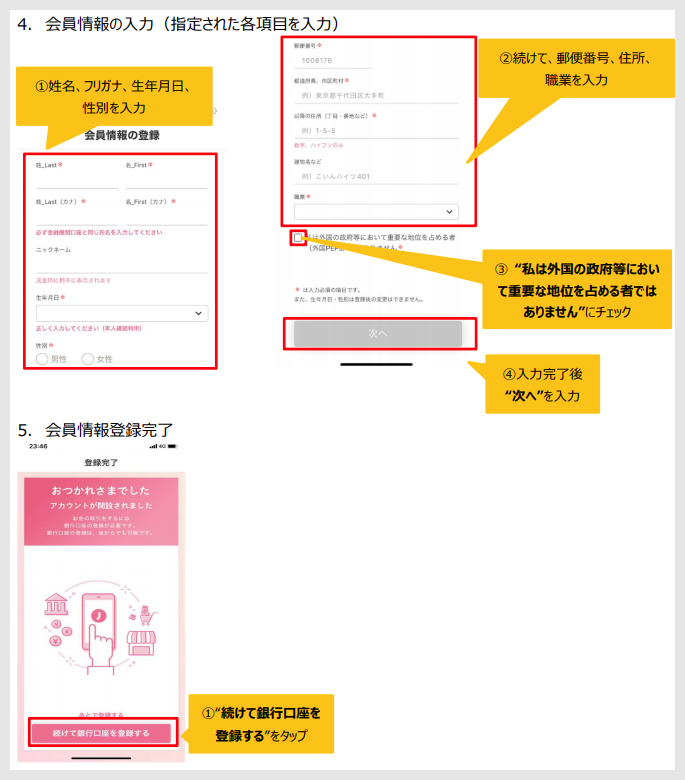 ステップ2:アプリのインストール5