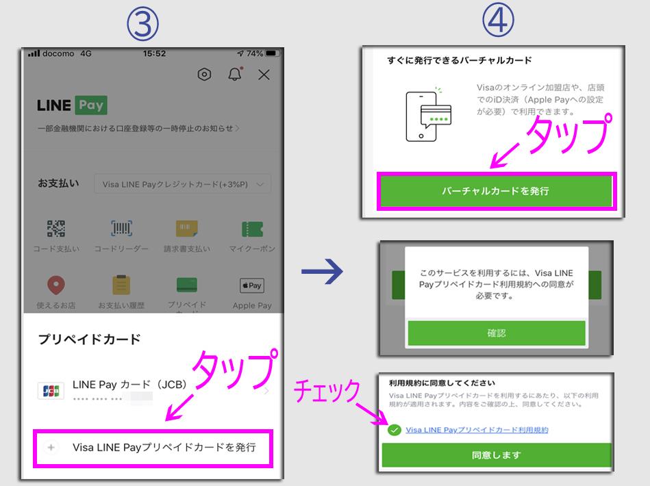 ステップ1:Visa LINE Payプリペイドカードの発行2
