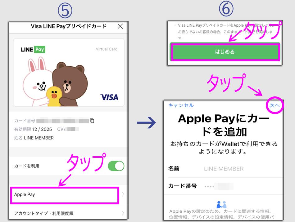 ステップ2:Apple Payの設定1