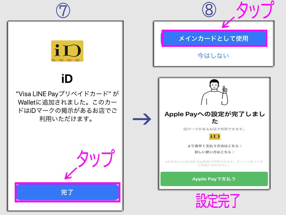 ステップ2:Apple Payの設定2