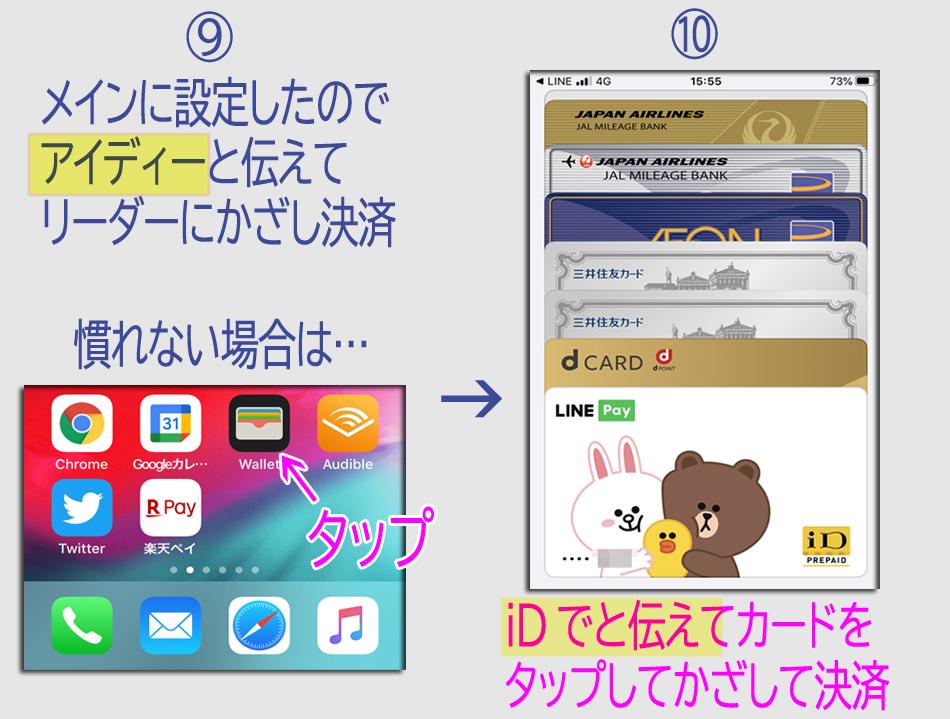 ステップ3:Apple Payの使い方1
