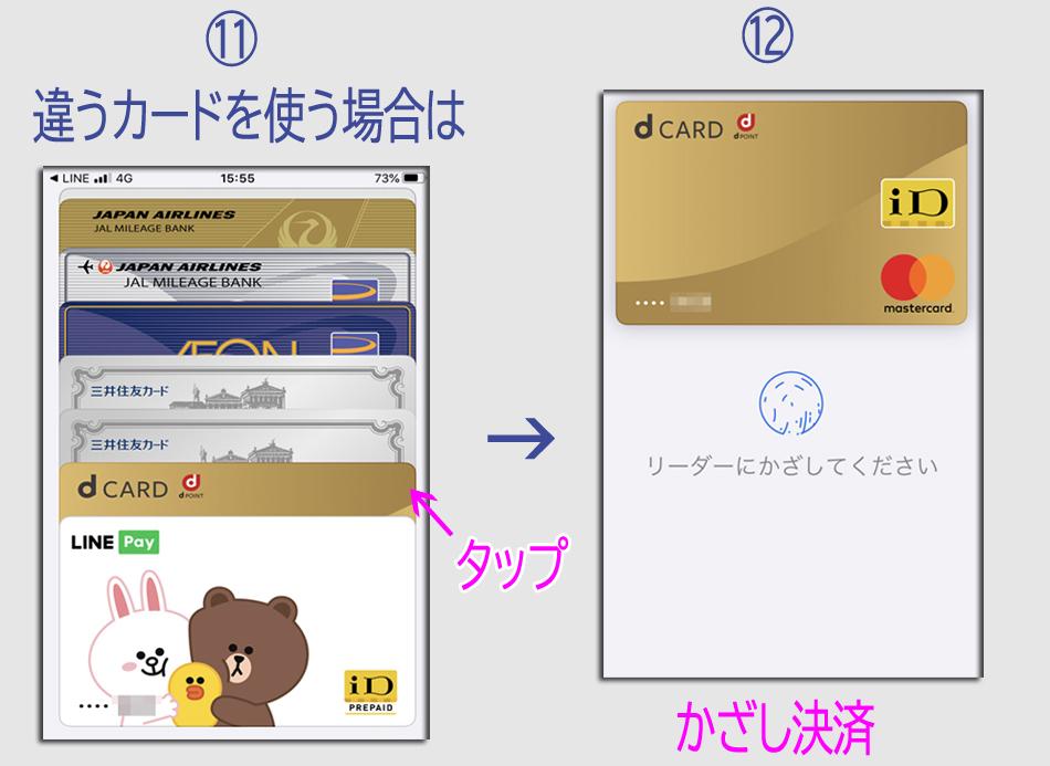 ステップ3:Apple Payの使い方2