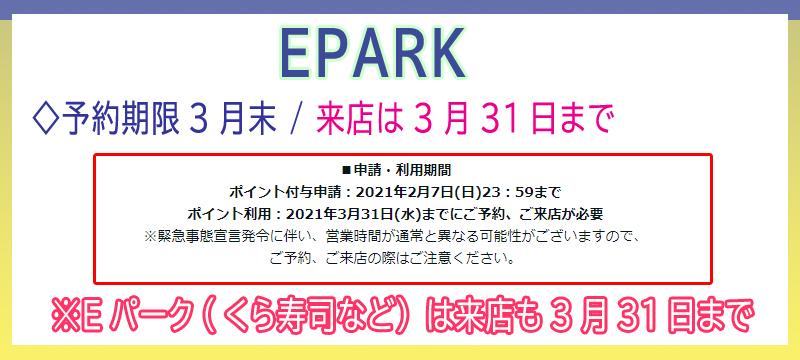 f:id:nobujirou:20210308161322j:plain
