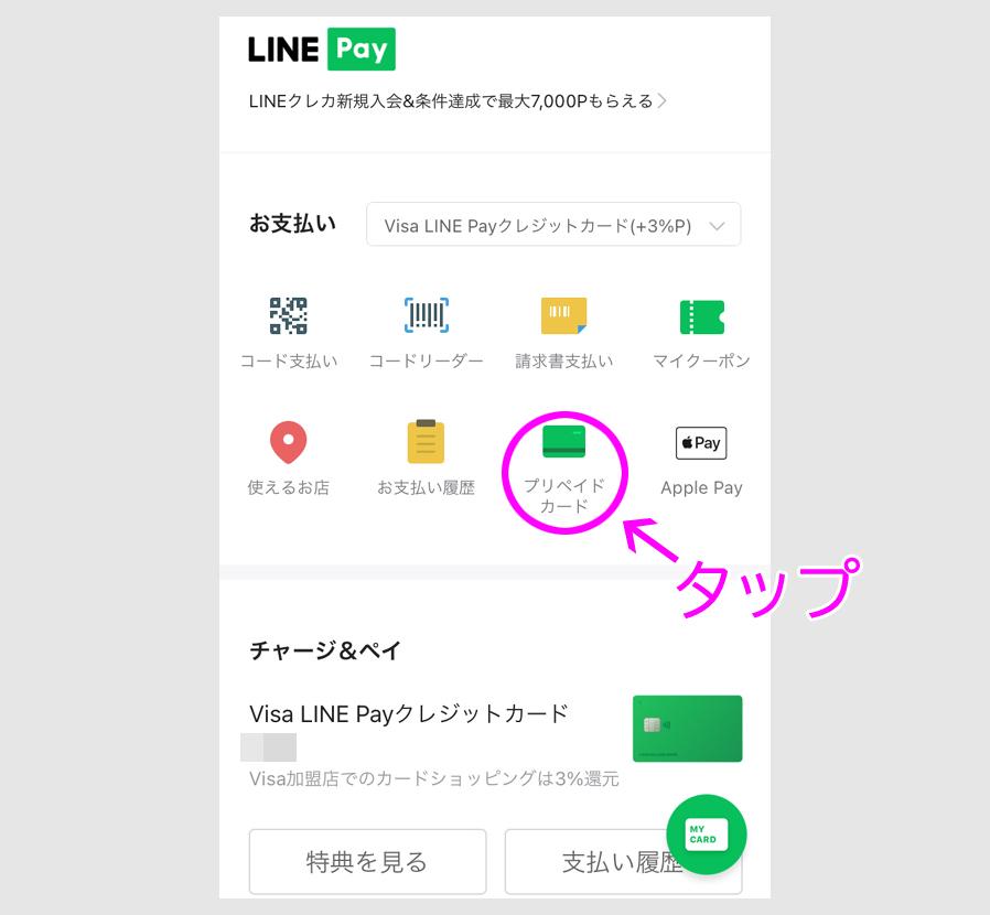 ステップ1:VISA LINE Payプリペイドカードのカード情報の確認2