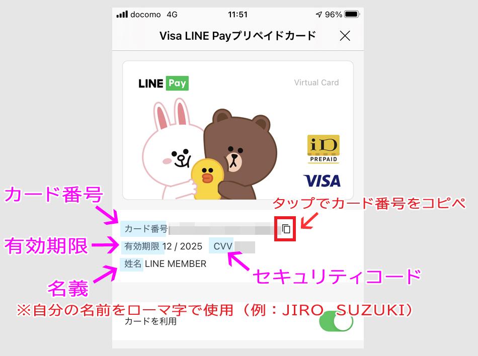 ステップ1:VISA LINE Payプリペイドカードのカード情報の確認3