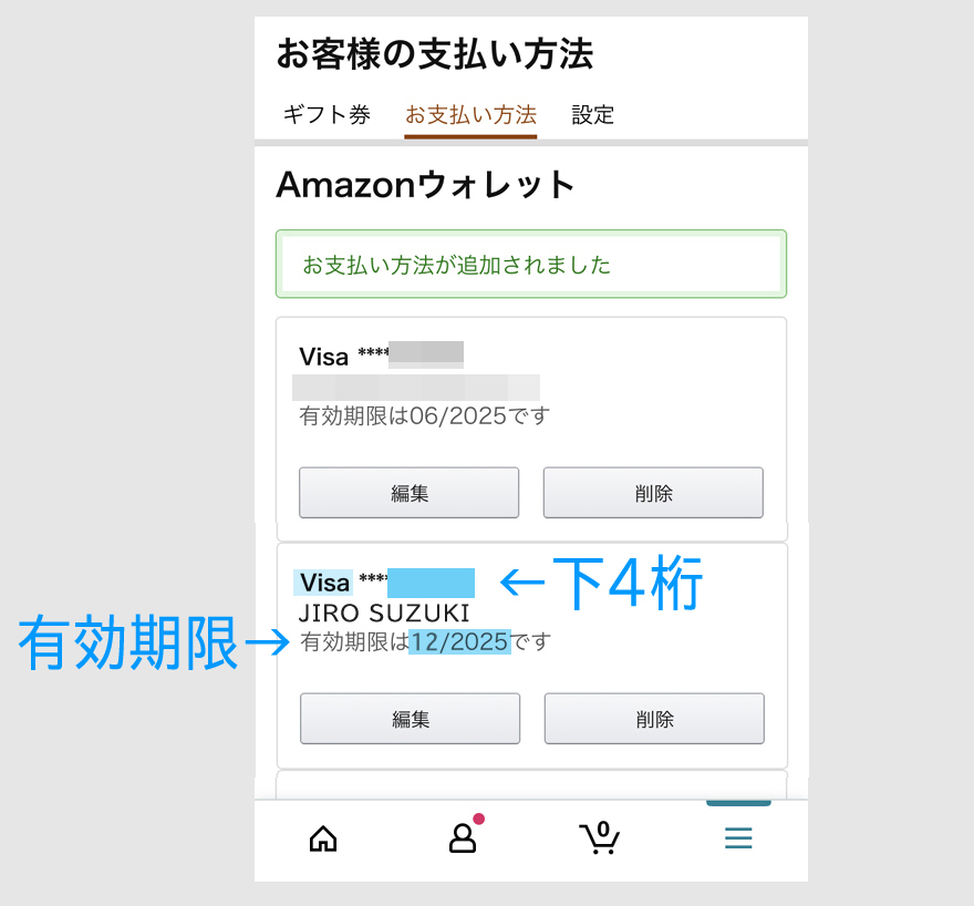 ステップ3:Amazonギフト券にチャージ7