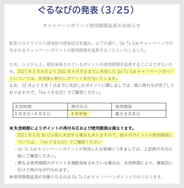f:id:nobujirou:20210325162905j:plain