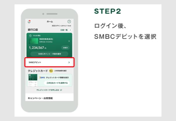 ステップ1:SMBCデビットの発行2
