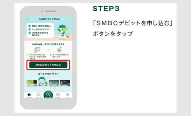 ステップ1:SMBCデビットの発行3
