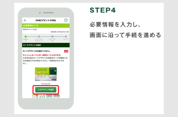 ステップ1:SMBCデビットの発行4
