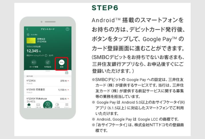 ステップ1:SMBCデビットの発行6