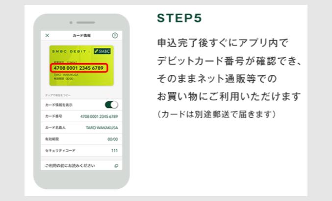 ステップ1:SMBCデビットの発行5