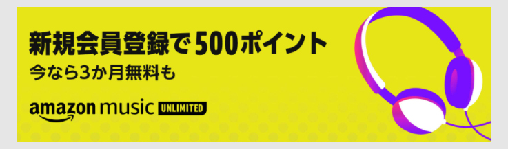 Amazonミュージックアンリミテッド500P+3ヶ月無料(5/24まで)