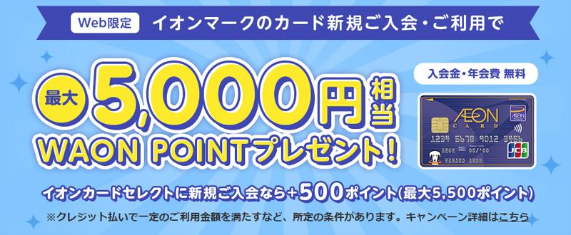 イオンカード新規5000分プレゼントキャンペーン(5/11~7/10)