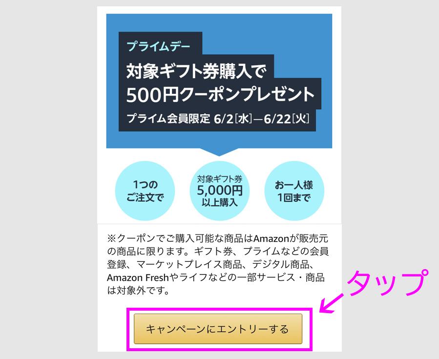 ステップ1:キャンペーンページにアクセス1