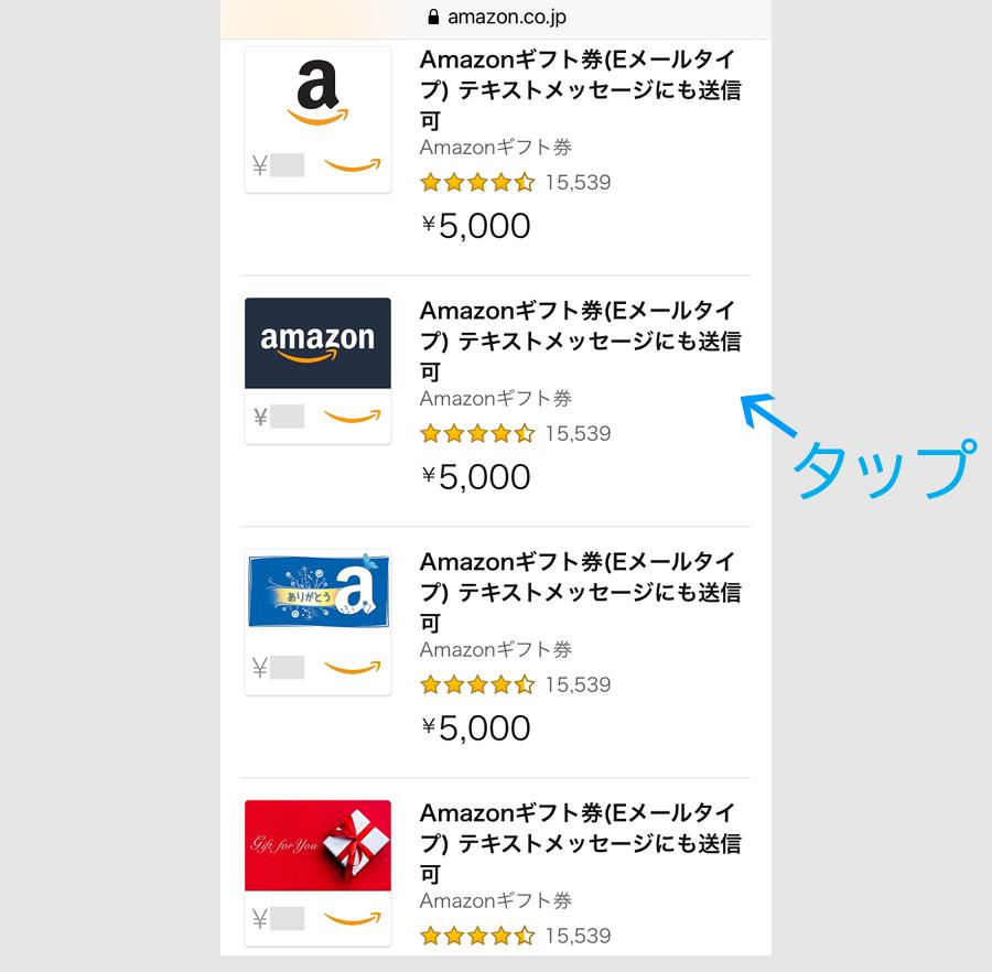 ステップ2:Amazonギフト券を5000円以上買う2