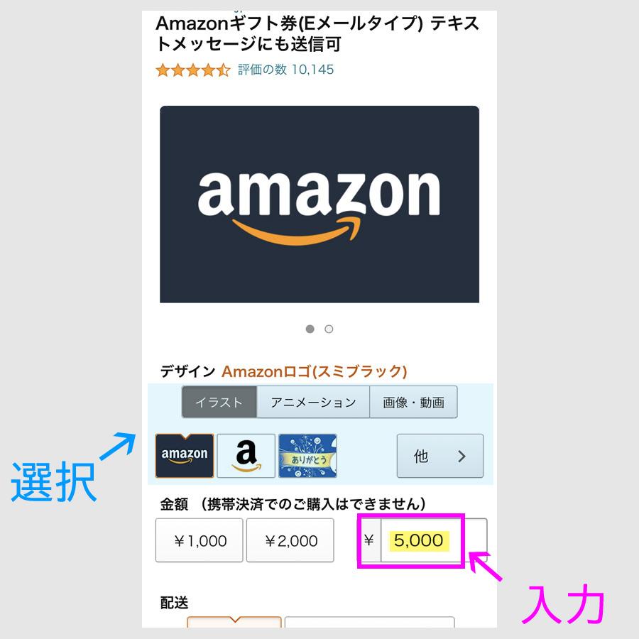 ステップ2:Amazonギフト券を5000円以上買う3