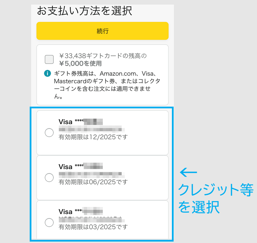 ステップ2:Amazonギフト券を5000円以上買う5