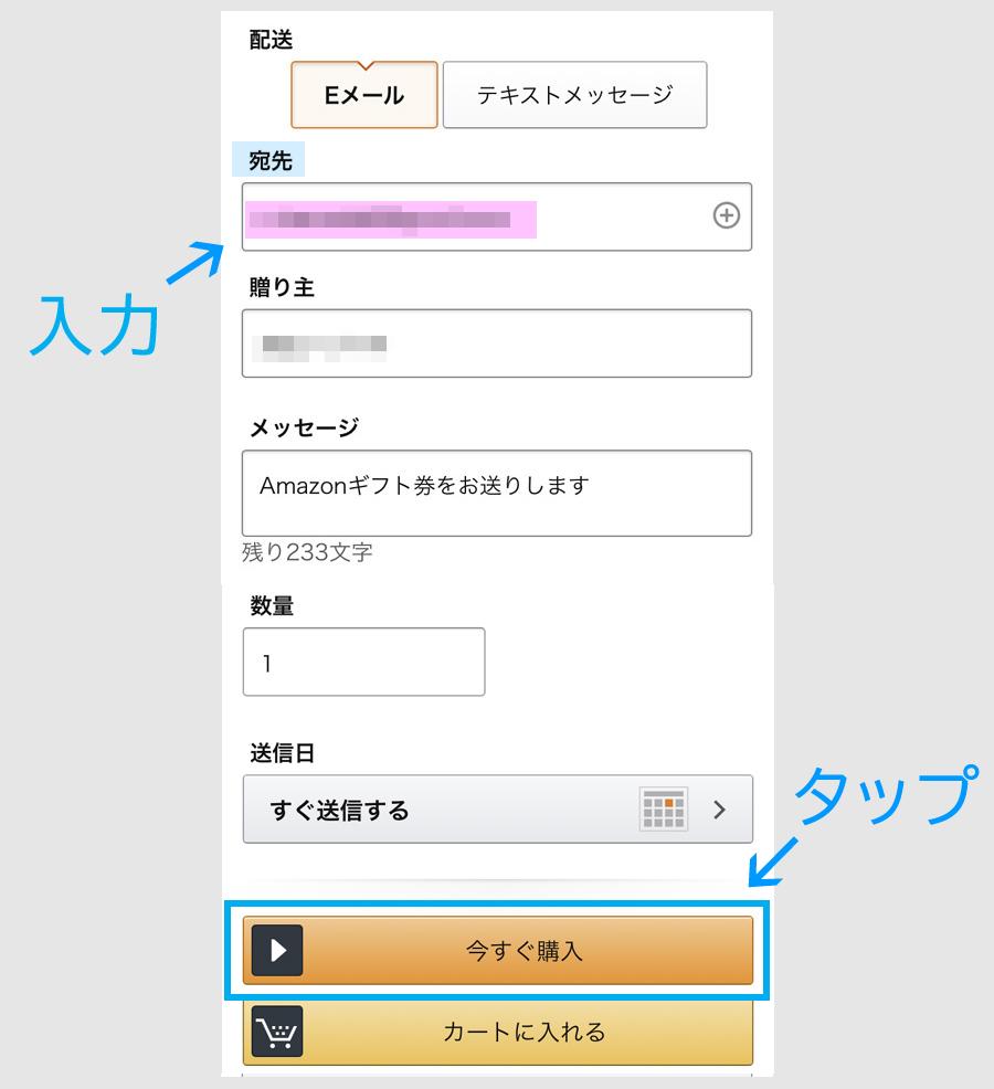 ステップ2:Amazonギフト券を5000円以上買う4