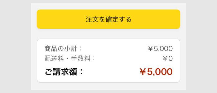 ステップ2:Amazonギフト券を5000円以上買う6