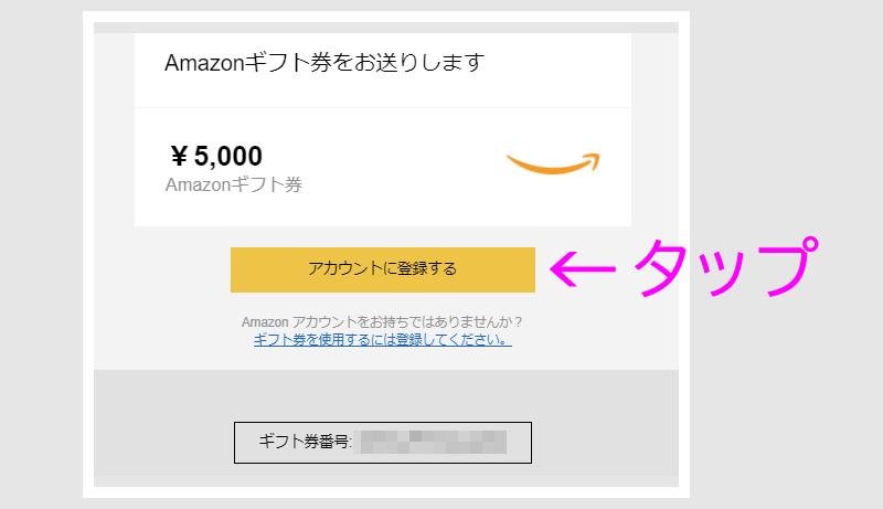 ステップ2:Amazonギフト券を5000円以上買う7