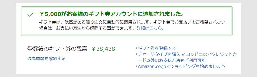 ステップ2:Amazonギフト券を5000円以上買う8