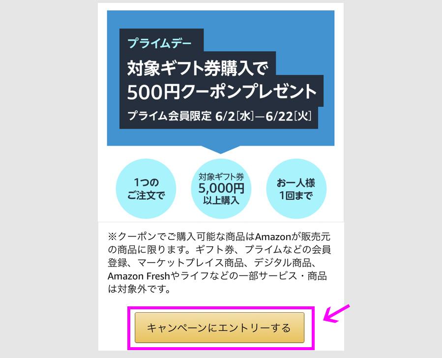 Amazonギフト券を5000円以上買って500P(6/22まで)