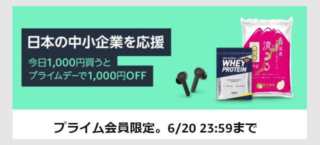 Amazonで1000円以上買って1000円オフクーポン(6月20日まで)