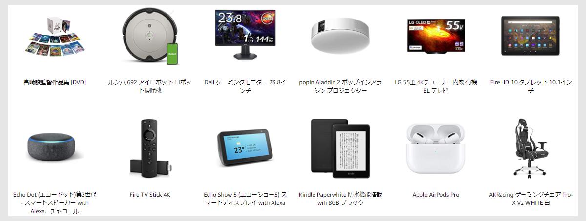 パソコン・家電・ゲーム・ソフトウェア