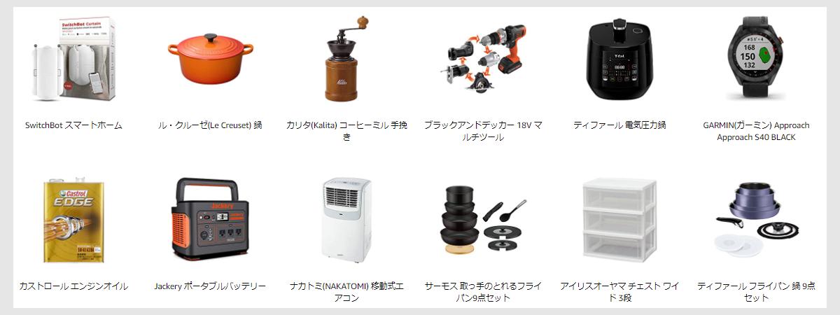 ホーム&キッチン・スポーツ・おもちゃ・DIY