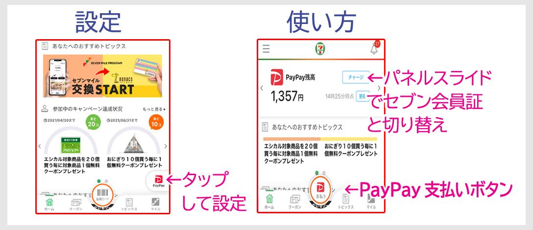 PayPayとセブンアプリの設定は簡単
