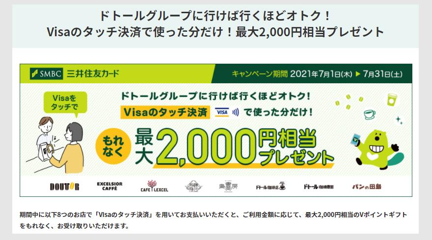 ドトールで三井住友VISAタッチが最大全額バック(~7/31)