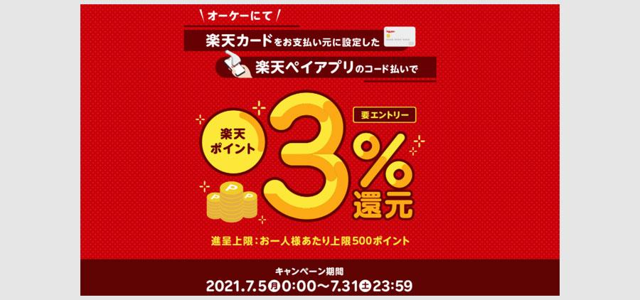 オーケー全店舗で楽天ペイ3%還元(~7/25)