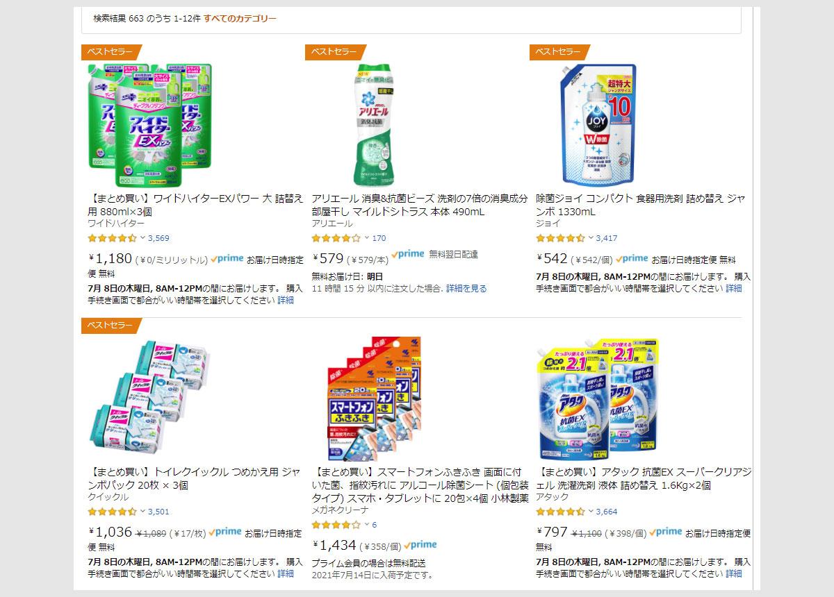 夏のまとめ買いセール対象商品 日用品・洗剤ほか