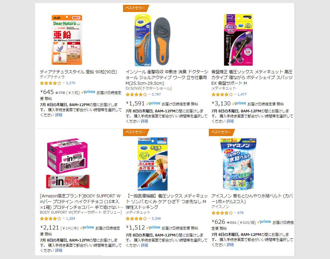 夏のまとめ買いセール対象商品 マスク・サプリ・健康衣類ほか