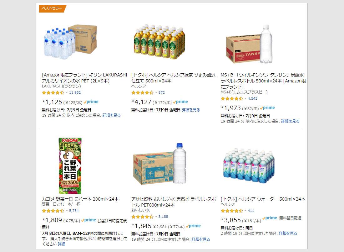 夏のまとめ買いセール対象商品 水・お茶・野菜飲料ほか