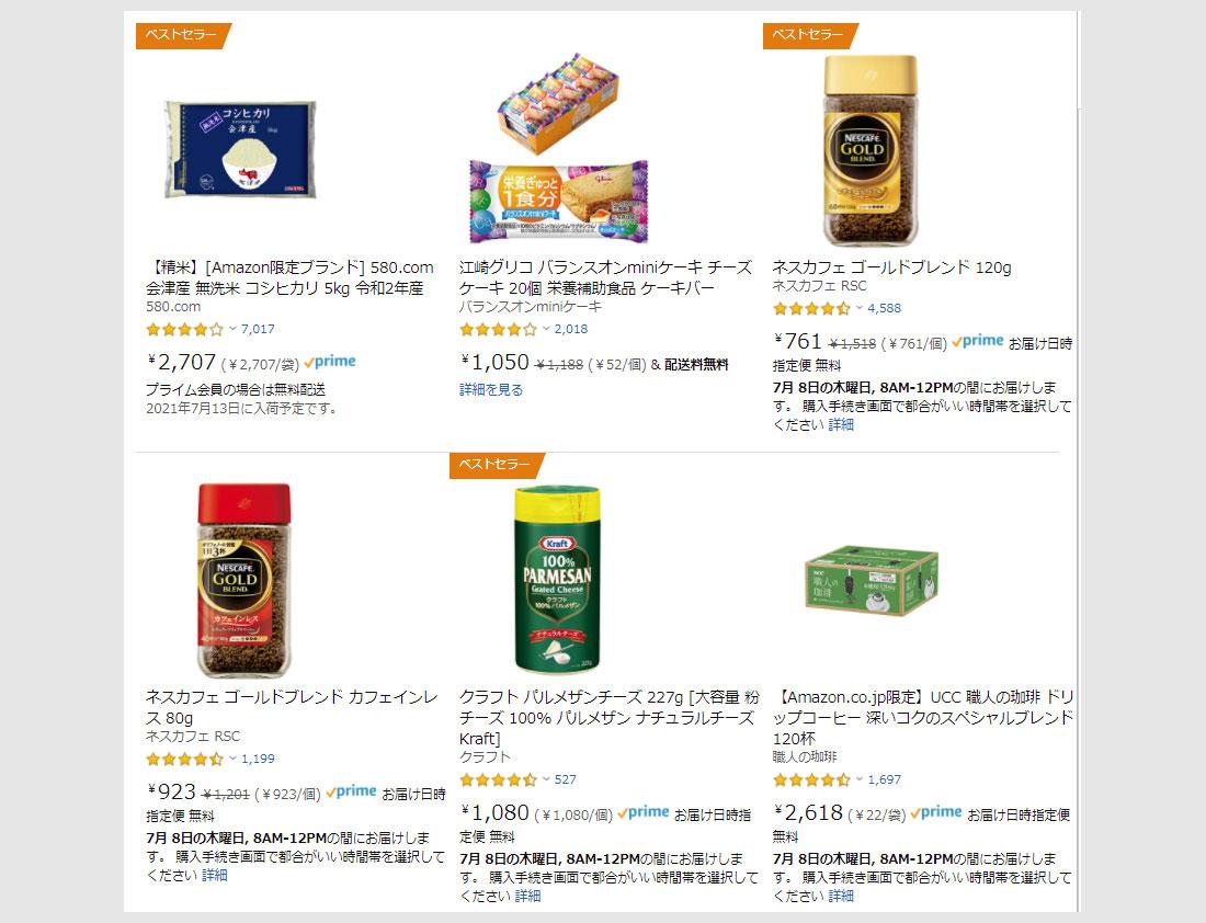 夏のまとめ買いセール対象商品 食料品・ギフト