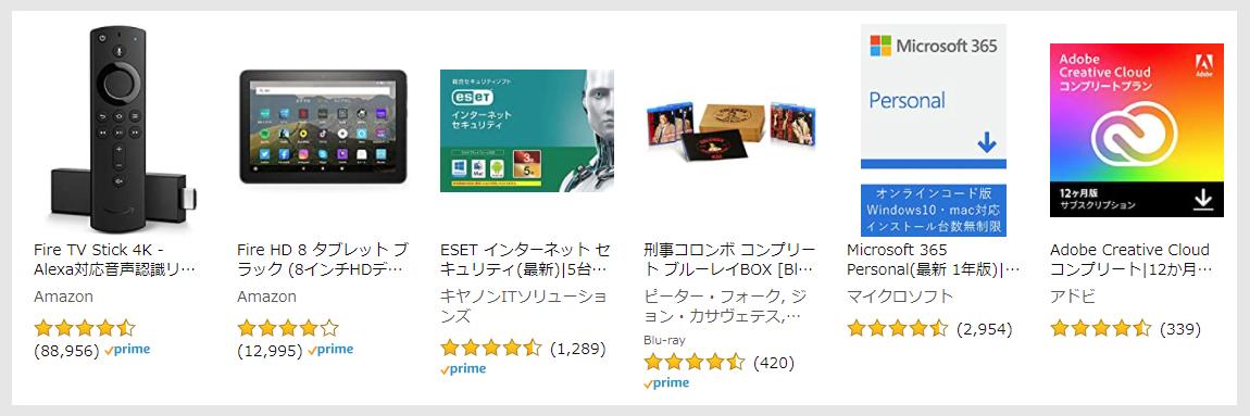 Amazonデバイス・DVD・ソフトウェアなど