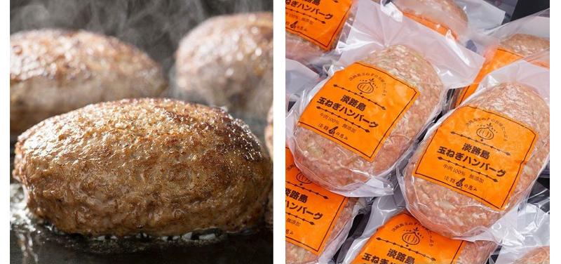 淡路島玉ねぎ生ハンバーグ特大200g(無添加)冷凍5個セット洲本市
