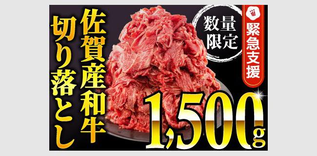 佐賀産和牛切り落とし1500g (500g×3パック)佐賀県上峰町